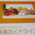 ライザップ 食事 ガイドラインの内容