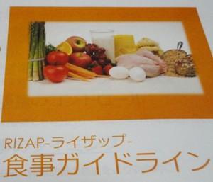 食事ガイドライン