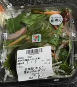 茎わかめのサラダ