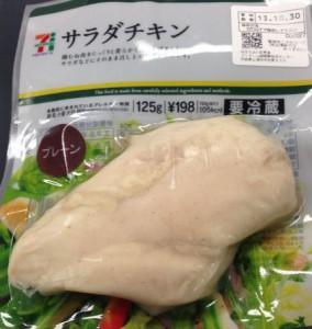 サラダキチン