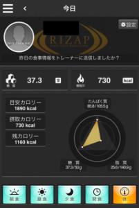 ライザップアプリ画面