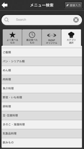 ライザップアプリ画面メニュー