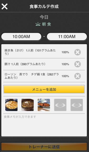 ライザップアプリ食事カルテ画面
