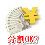 ライザップ 料金 分割はどれくらいできる?月額何円で通える?