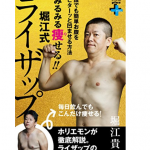 ホリエモン ライザップ 本の内容・評判・感想は?